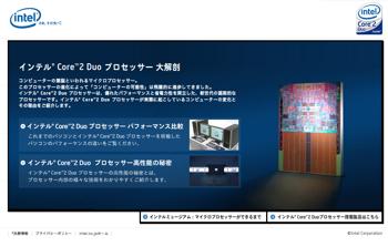 Intel Banner11