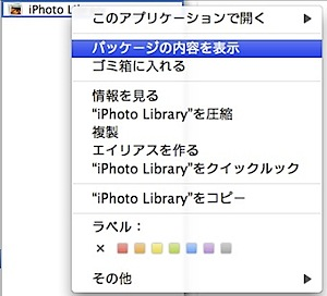 iphoto_package_open8251.jpg