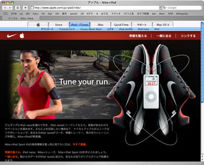 アップル - Nike+iPod