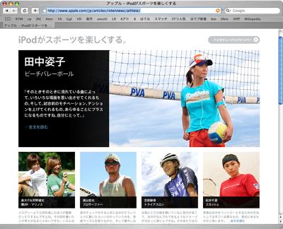 Ipod+Nike2