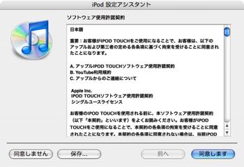 Ipod Itunes1