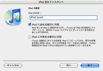 Ipod Itunes2