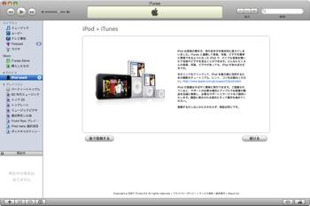 Ipod Itunes3