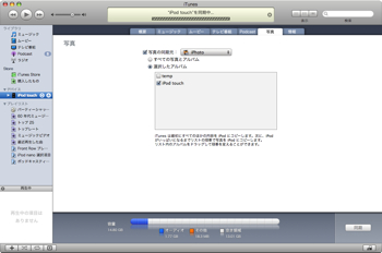 Ipod Itunes7