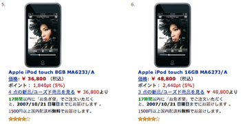 Ipod Touch Amazon1-1