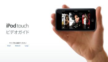 「iPod touch」の基本が分かるビデオガイド