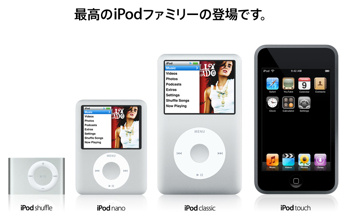 「iPod touch」リリース