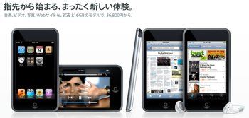 Ipodtouch11