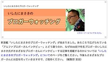 ishitani_masaki_blogger_watching.png