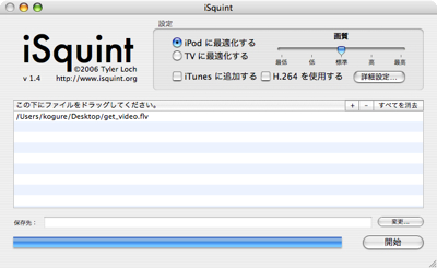 flvファイルを再生するflvプレーヤーとflvファイル変換ソフト