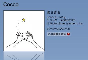 iTunes Store「パーシャルアルバム」ってナニ?