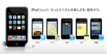 「iPhone/iPod touch」まとめ