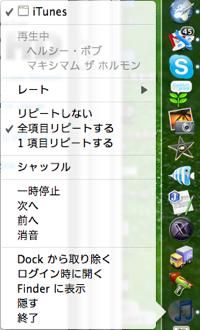 Dockから「iTunes」をコントロールする