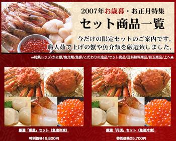 Kani Hokusen 20081