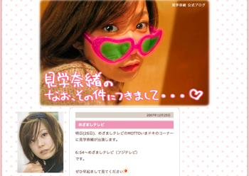Kengaku Blog1
