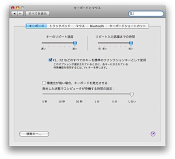 「MacBook Air」キーボードの発光を止める