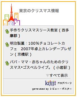 Kijiji Present