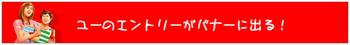 AMNスポンサー「キモチスイッチ」スタート