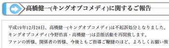 Kingofcomedy Sakai1