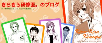 Kirakira Blog3