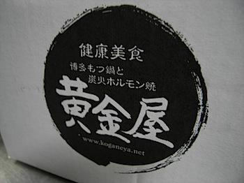 koganeya_horumon_R0013211.JPG
