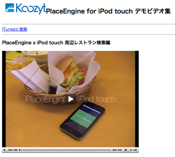 「PlaceEngine for iPod touch」開発中(デモビデオあり)