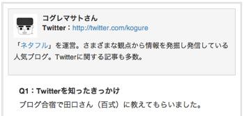 「先取り! Twitter使いへの道 AtoZ」でコメント紹介