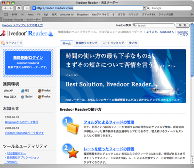 「livedoor Reader」が良い感じ