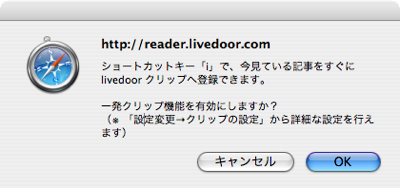 Livedoor Reader Alert