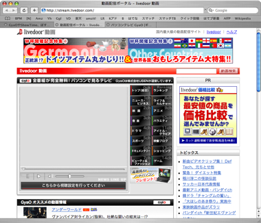 Livedoor Stream 1
