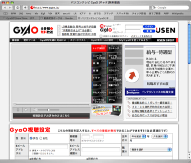 Livedoor Stream 2