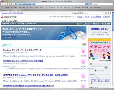 Livedoorclip