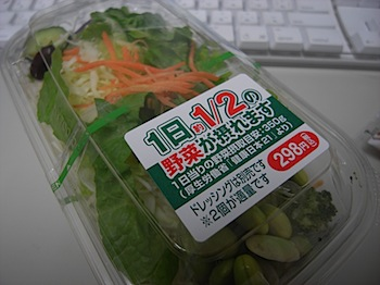lowson_salad_20080414_R0014410.JPG