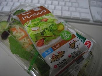 lowson_salad_20080414_R0014411.JPG