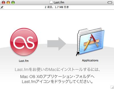 Mac OS Xのアプリケーションインストールは簡単