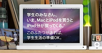 学生がMacとiPodを購入するとiPodがタダになるキャンペーン