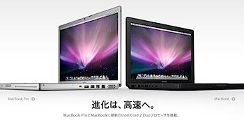 「MacBook」「MacBook Pro」がモデルチェンジ