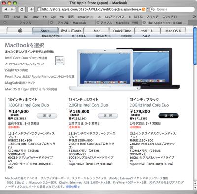 Macbook Store