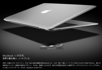 「MacBook Air」まとめ