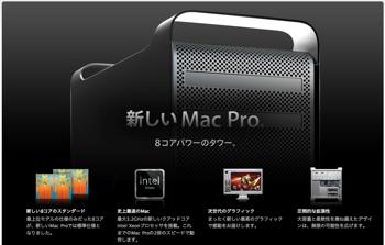 新しい「Mac Pro」リリース