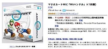 マリオカートWii(Wiiハンドル付き)予約受付中