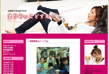 山田まりや、ブログで結婚を報告