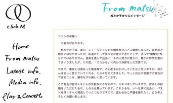 松たか子、佐橋佳幸と結婚