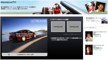 Mazda Ustream2
