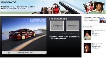 マツダ、Ustreamで東京モーターショーを生中継