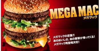 Megamac Rev3