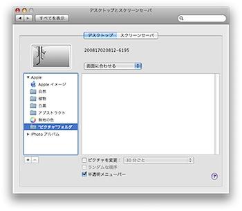 「Mac OS X」メニューバーの半透明を切り替える方法