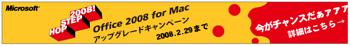 AMNスポンサー「Office 2004/2008 for Mac」スタート