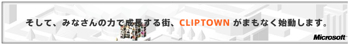 AMNスポンサー「2007 Microsoft Office system(CLIPTOWN)」スタート