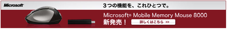 AMNスポンサー「マイクロソフト モバイル メモリ マウス 8000」スタート